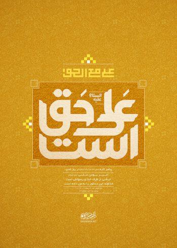 پوستر عید غدیر-علی حق است