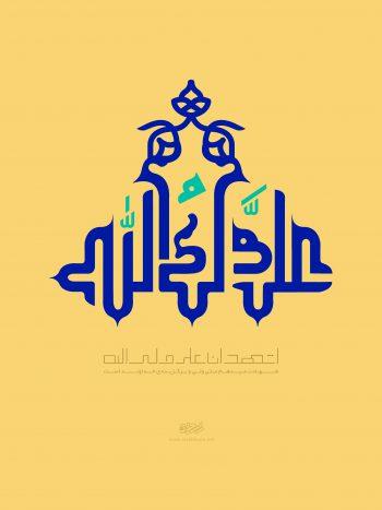 تایپوگرافی علی(ع) ولی الله