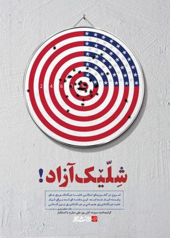conter-terorism-day-nagsh-ir-1