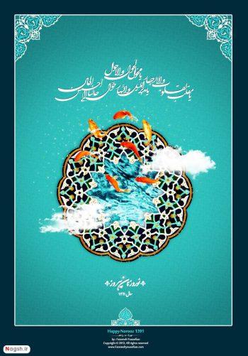 پوستر عید نوروز