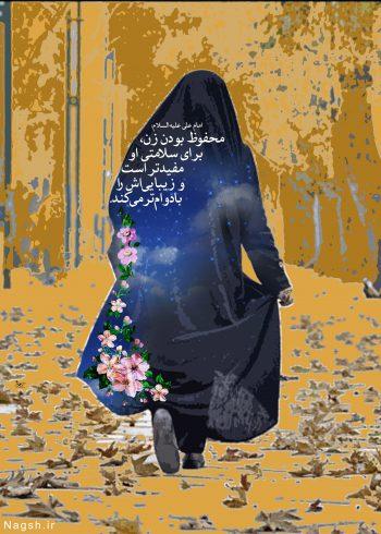 محفوظ بودن زن در حجاب