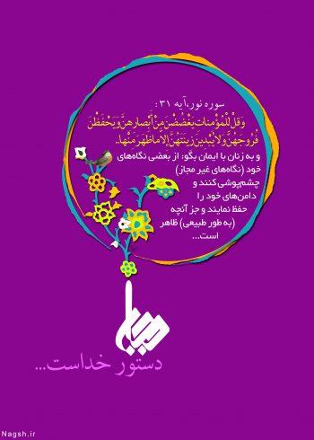 حجاب دستور خدا