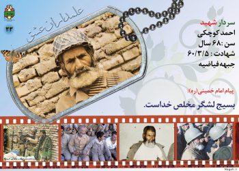 شهید احمد کوچکی