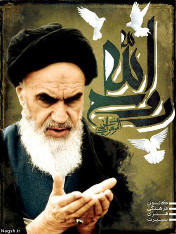 قنوت امام خمینی