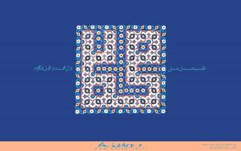 نام حضرت محمد (ص) کاشی کاری