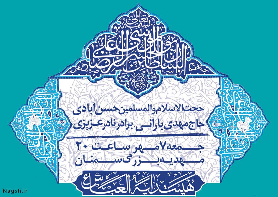 پوستر تجربی امام رضا