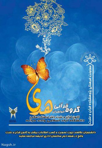 پوستر قرآنی هدی