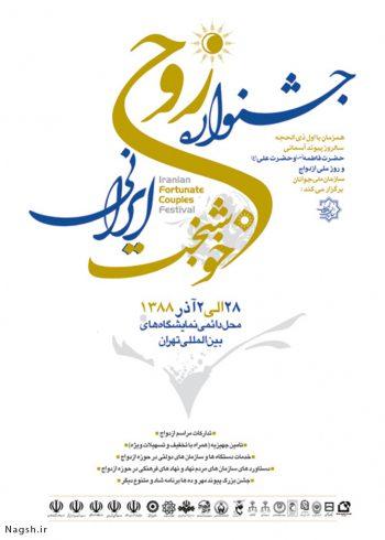 پوستر زوج ایرانی