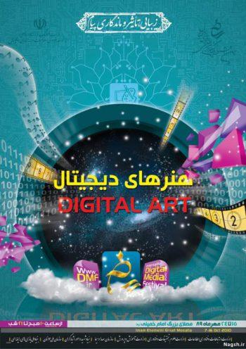 پوستر هنرهای دیجیتالی