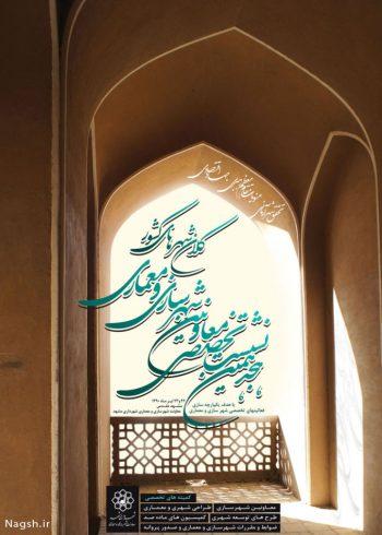 نمای اسلامی