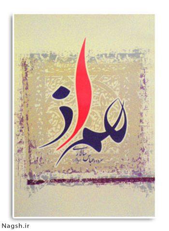 پوستر اسلامی همراز