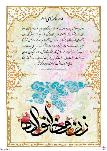 پوستر تذهیب اسلامی