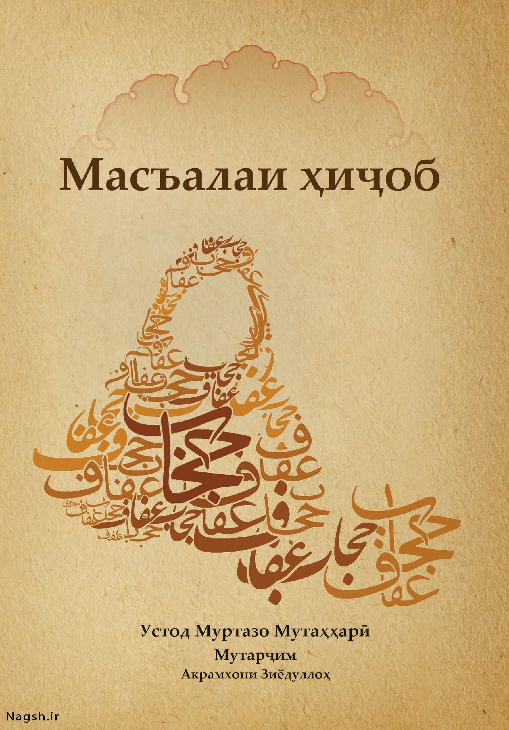 پوستر حجاب و عفاف
