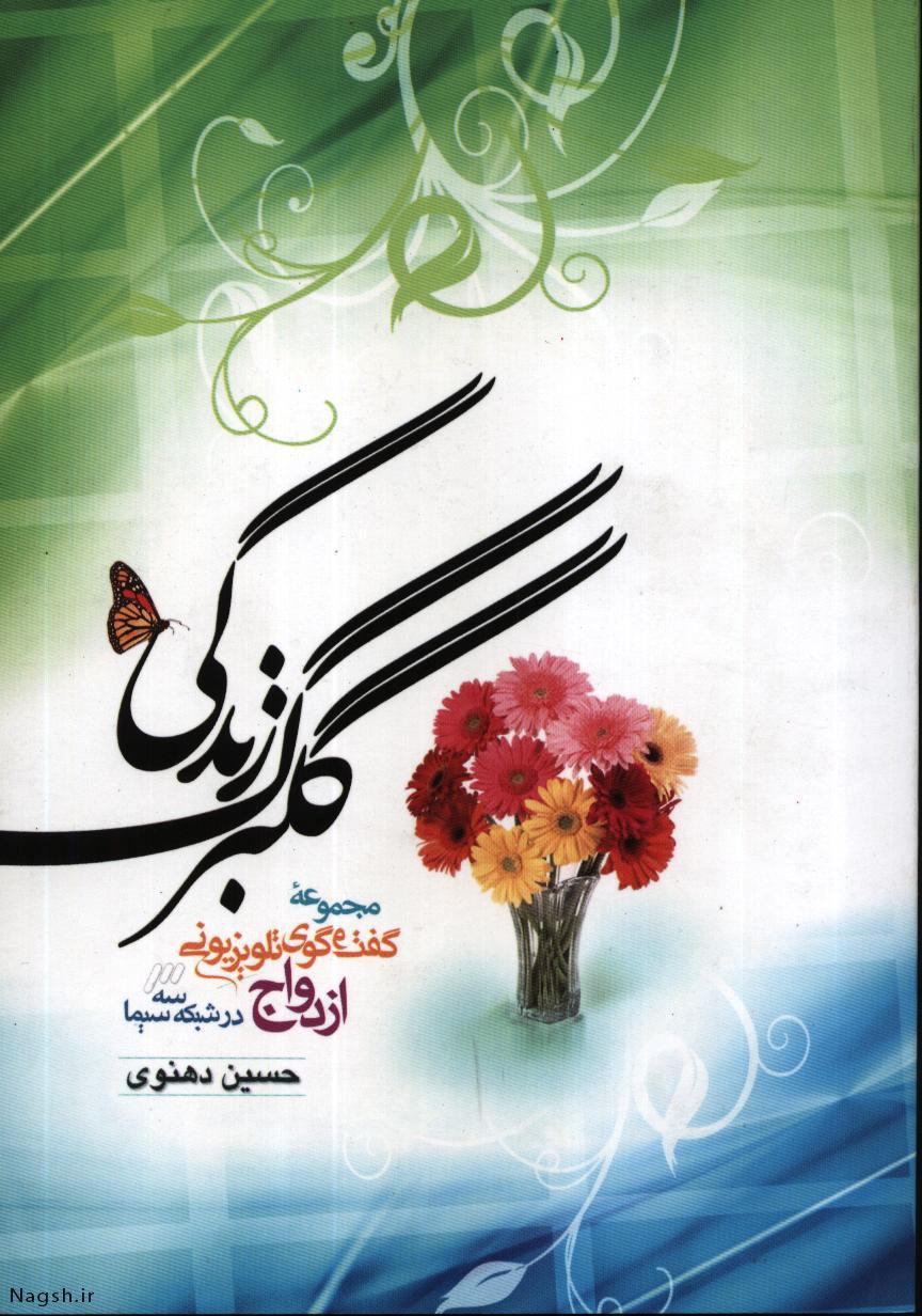 پوستر اسلامی