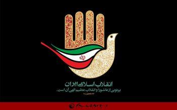 پوستر انقلاب اسلامی