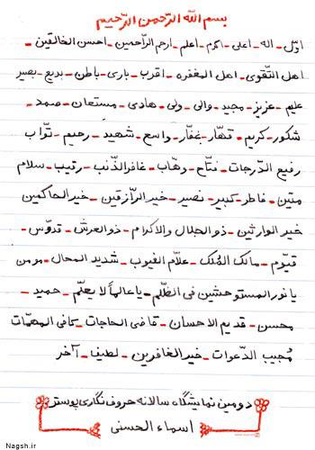 وستر نمایشگاه اسماء الحسنی