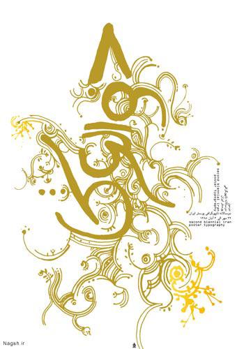 طرح گرافیکی ذو العرش