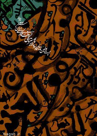 پوستر تجربی نمایشگاه اسماء الحسنی