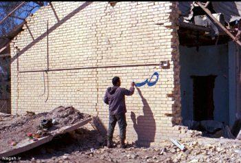 نوشتن شعار بر روی دیوار