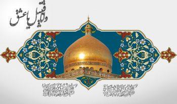 پوستر شهادت حضرت زینب