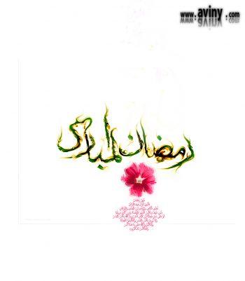 پوستر رسیدن ماه رمضان