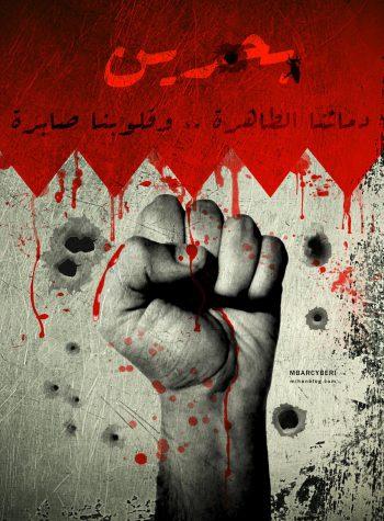 پوستر بیداری اسلامی بحرین