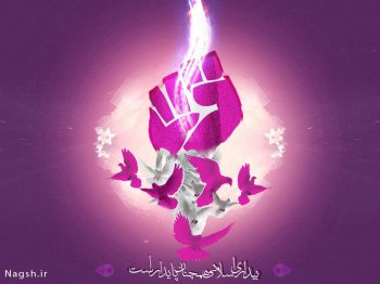 پوستر بیداری اسلامی