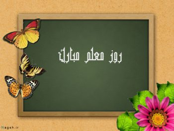 روز معلم مبارکباد