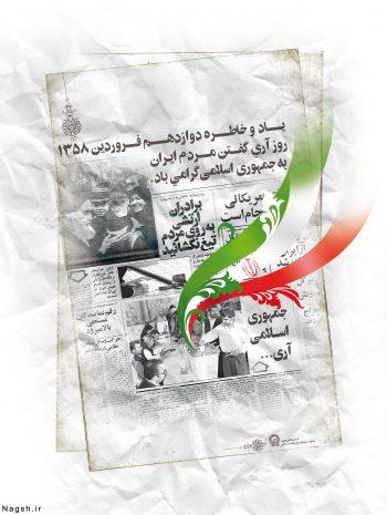 روز جمهوری اسلامی در روزنامه