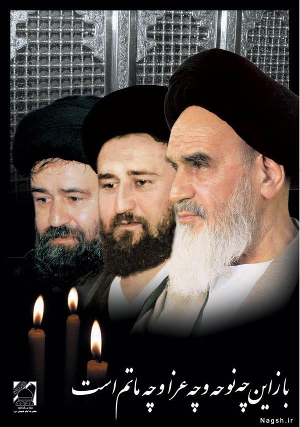 عکس رحلت امام خمینی ره