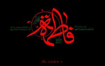 پوستر السلام علیک یا فاطمه الزهرا