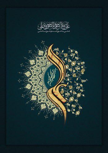 پوستر شهادت حضرت علی علیه السلام
