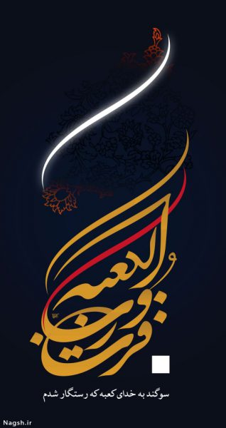 پوستر شهادت امام علی