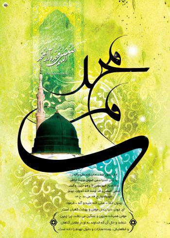 پوستر عید بزرگ مبعث