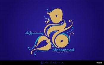 پوستر زیبای محمد رسول الله (ص)