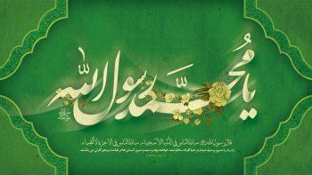 پوستر یا محمد رسول الله