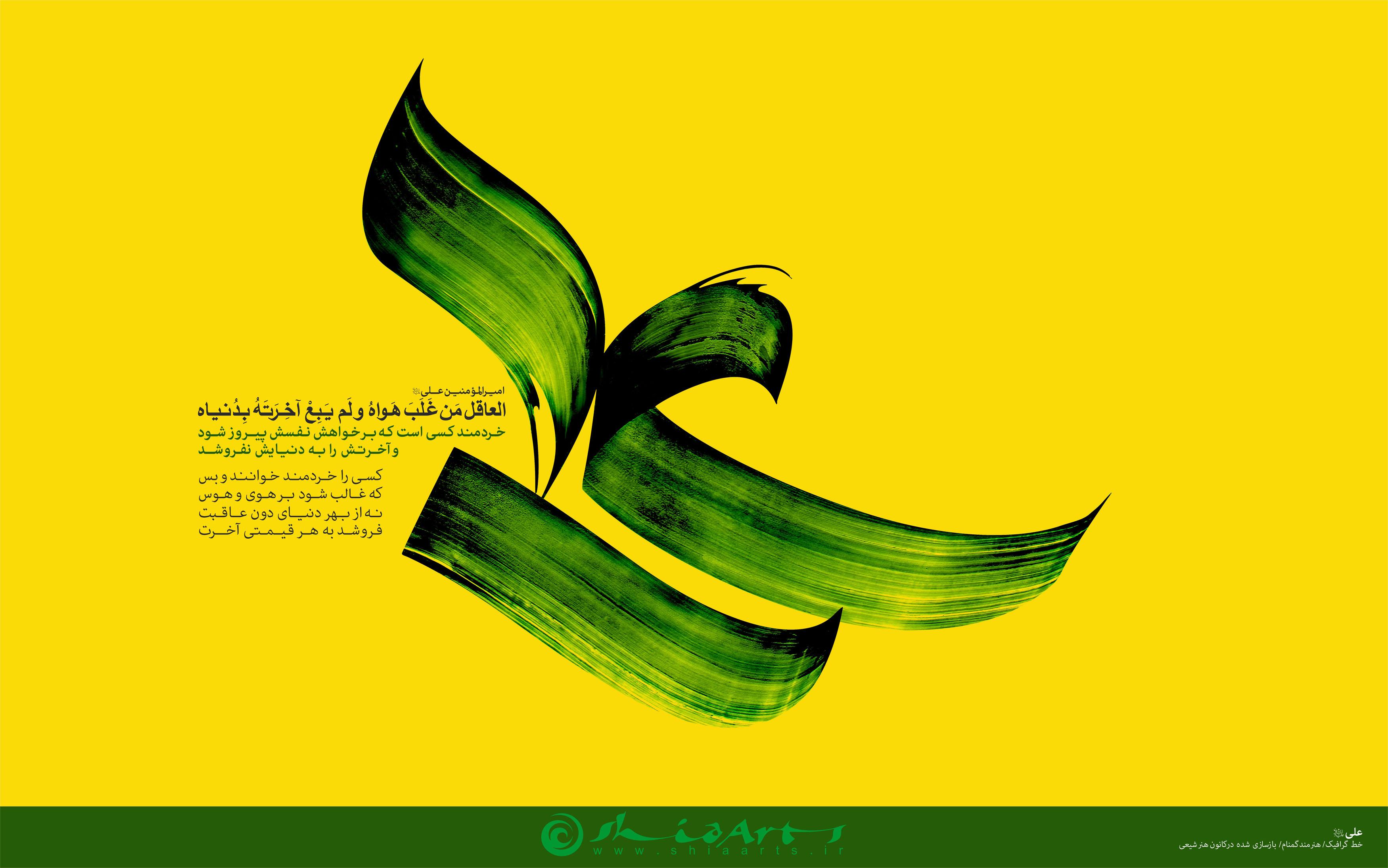 پوستر امام علی(ع) بخط گرافیکی