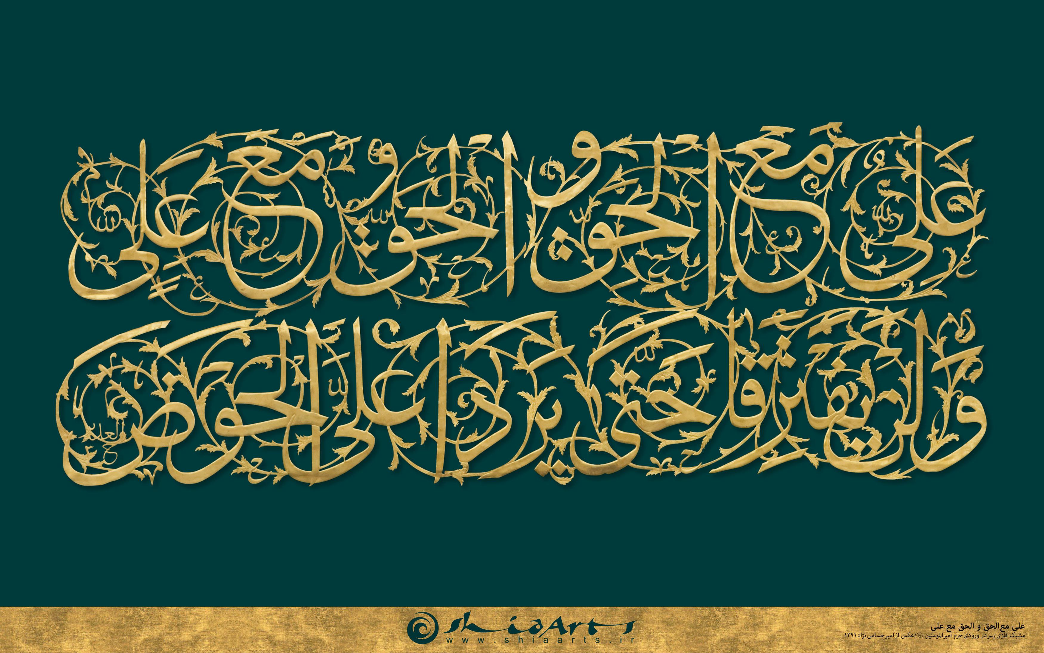 پوستر علی مع الحق والحق مع علی