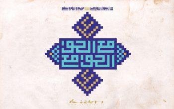 پوستر علی مع الحق