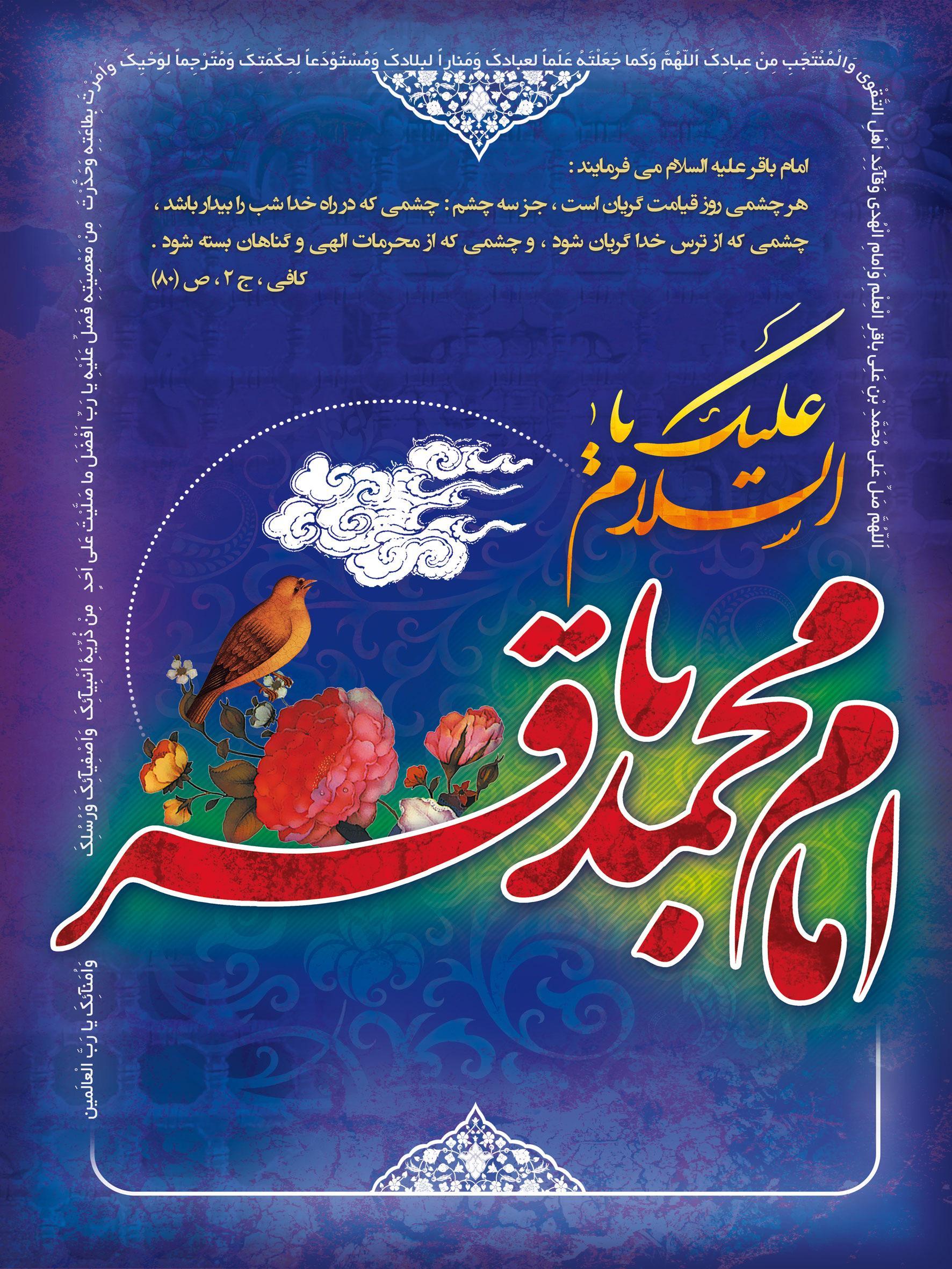 پوستر ولادت امام باقر علیه السلام