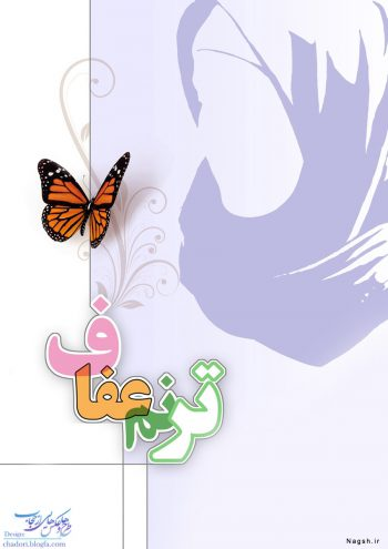 پوستر حجاب