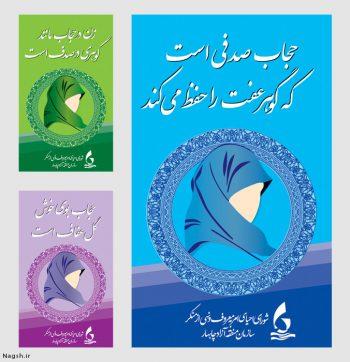 پوستر حجاب اسلامی