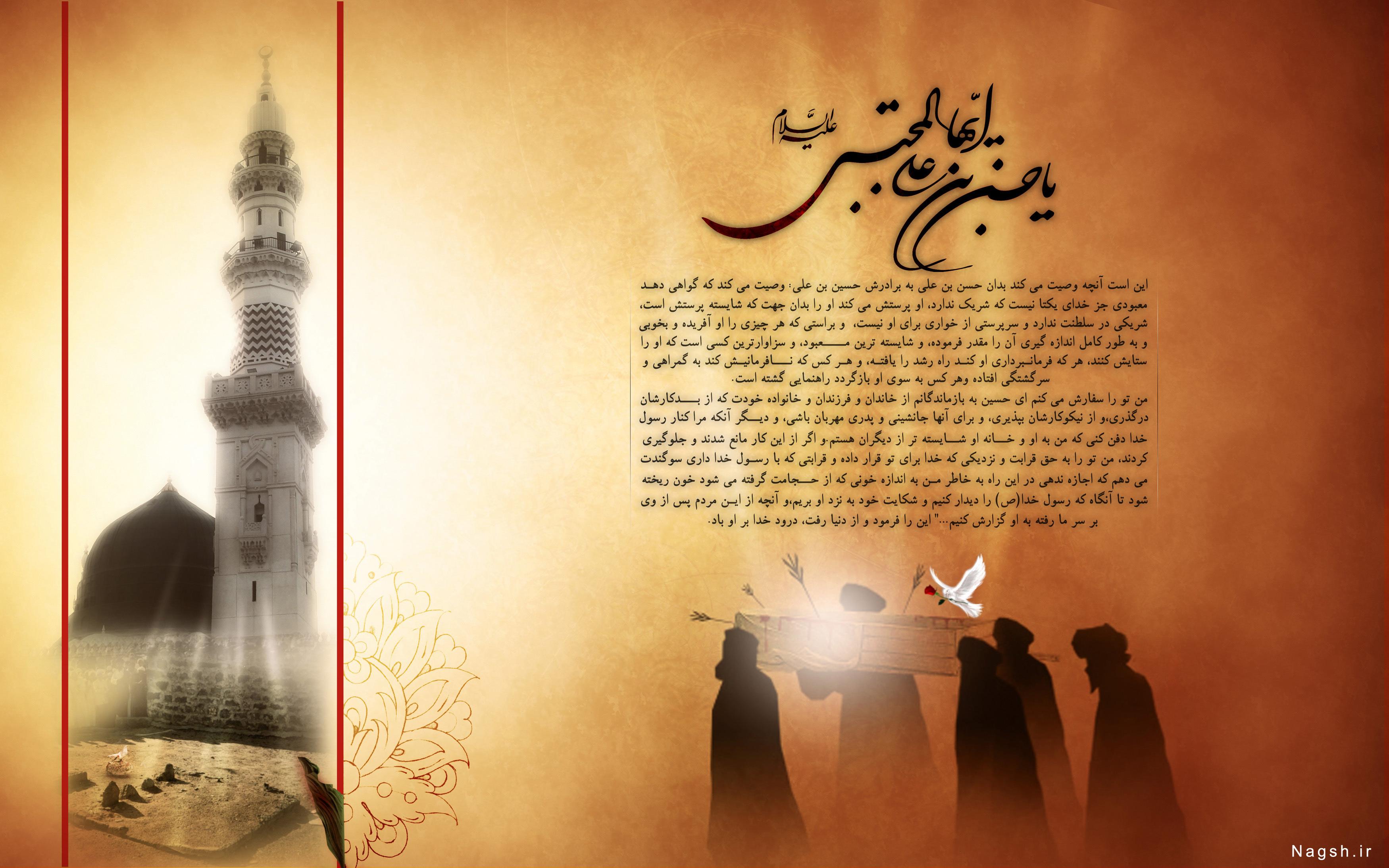پوستر شهادت امام حسن