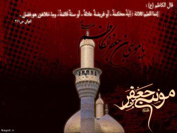 دانلود پوستر شهادت امام کاظم