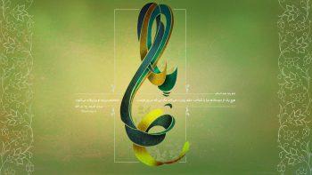 پوستر میلاد امام رضا (ع)