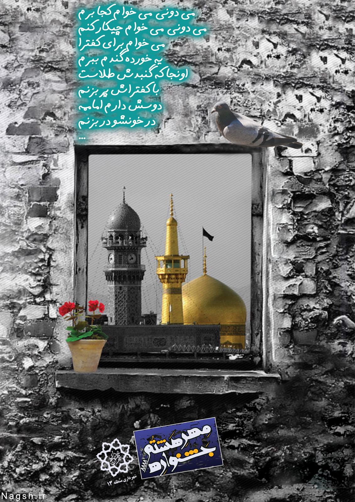 پوستر حرم امام رضا