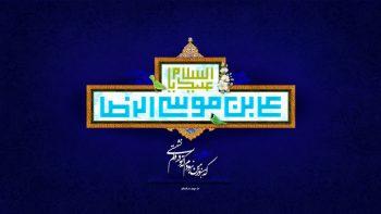 پوستر علی بن موسی الرضا