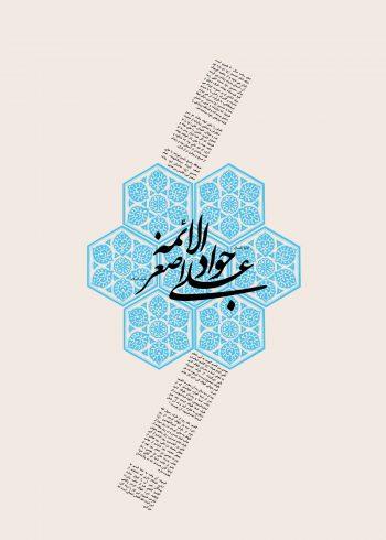 پوستر ولادت امام جواد و حضرت علی اصغر علیهم السلام
