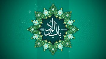 پوستر باب المراد
