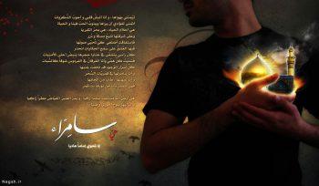 پوستر شهادت امام جواد